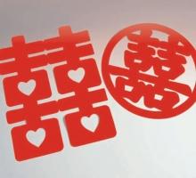 特大囍字(方/圓)