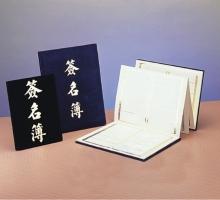 8K簽名簿(藍)精裝本