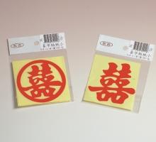 囍字貼紙-小4字入/包