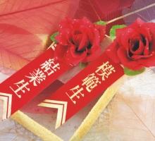 玫瑰花中A+其它類儀條