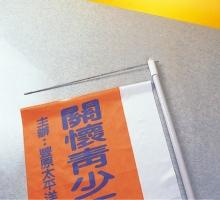 塑膠橫鐵條