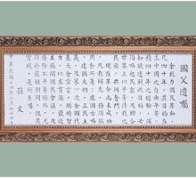國父遣囑(藝術框)