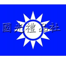無毒紋身貼紙-國民黨黨旗-3入