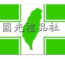 無毒紋身貼紙-民進黨黨旗-3入
