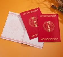 豪華綢緞禮金簿192名-紅