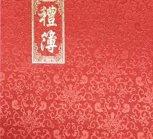 豪華紅禮簿(精裝本)