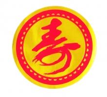 燙金紅喜貼紙-小小壽4入