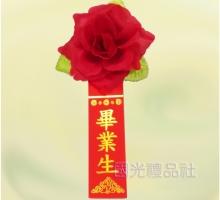 玫瑰花中A(無露珠)+畢業生儀條